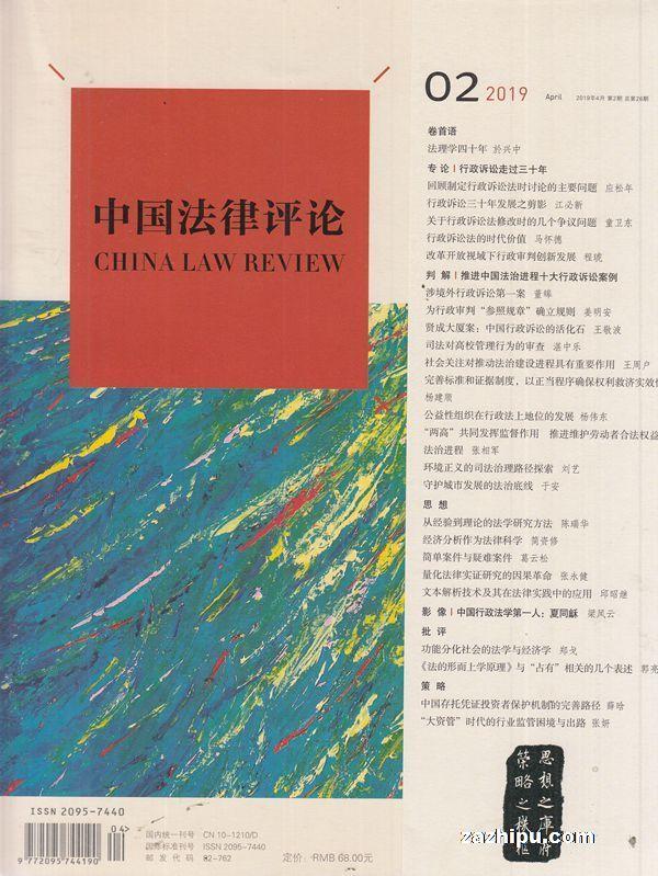 中国法律评论2019年3月期