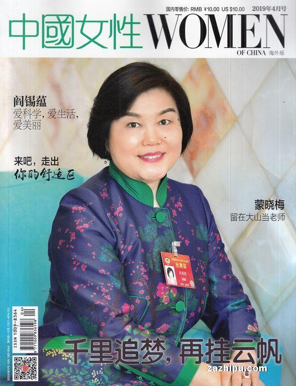 中国女性2019年4月期