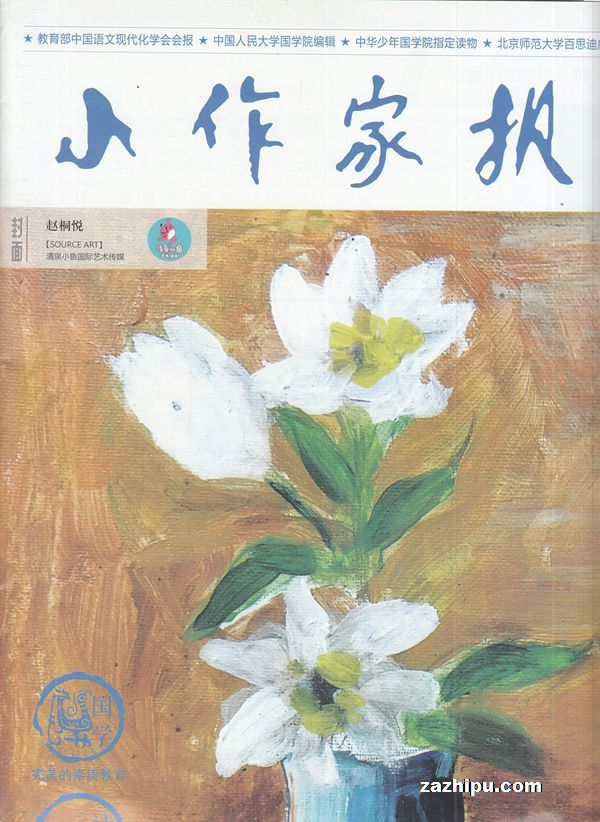 小作家报二年级版2019年4月期