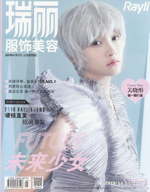 瑞丽服饰美容2019年5月期