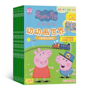 小猪佩奇 动动画世界(1年共24期)(杂志订?#27169;?><span class=