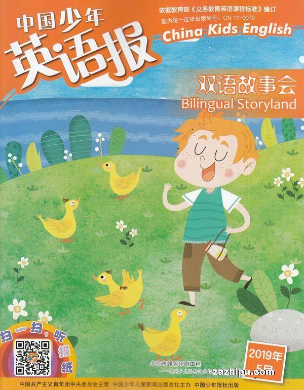 中国少年英语报双语故事会2019年5月期