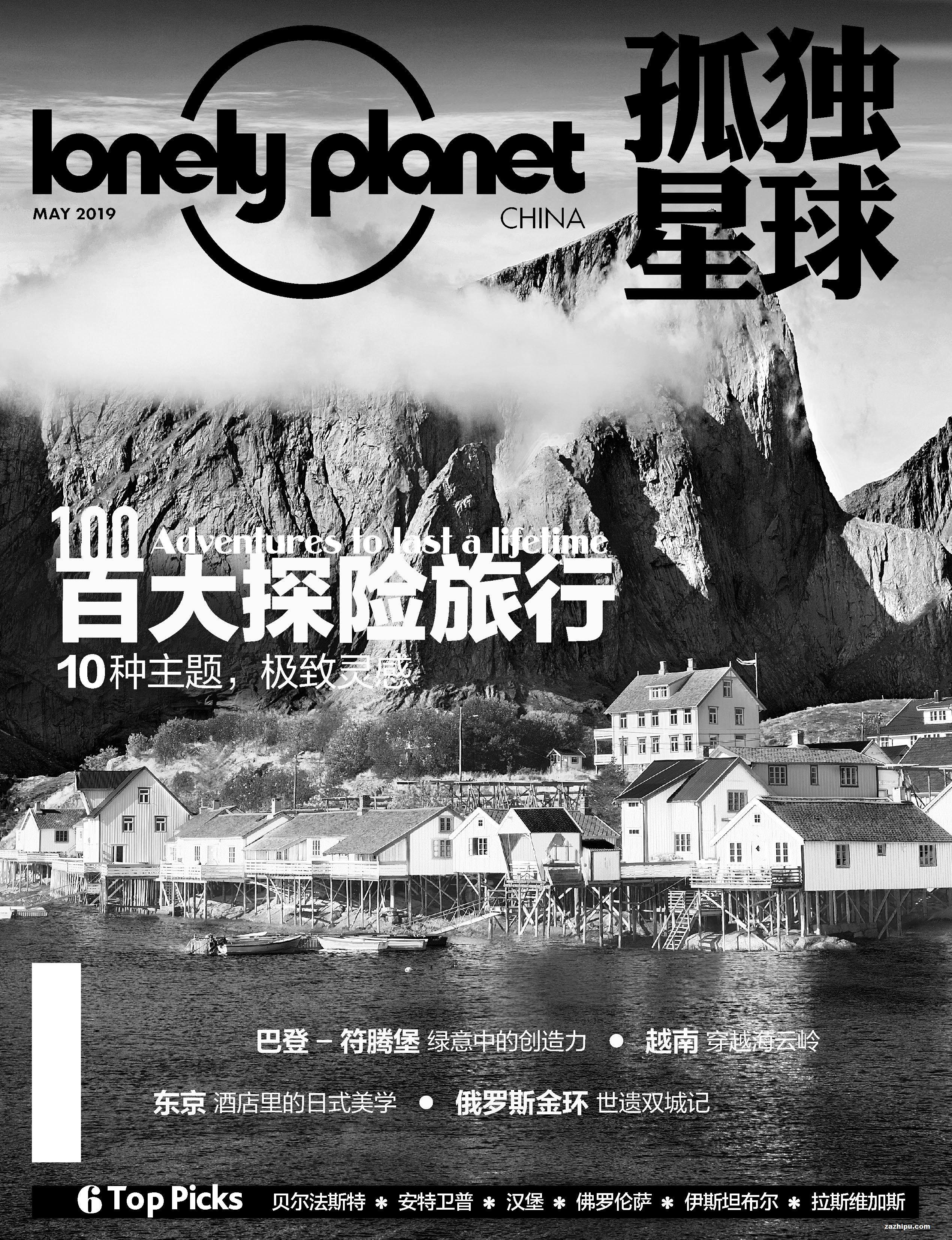 孤独星球(Lonely Planet Magazine国际中文版)(半年共6期)(杂志订阅)
