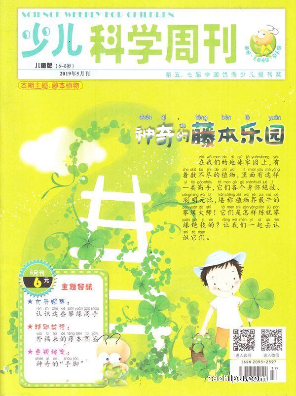 少儿科学周刊儿童版2019年5月期