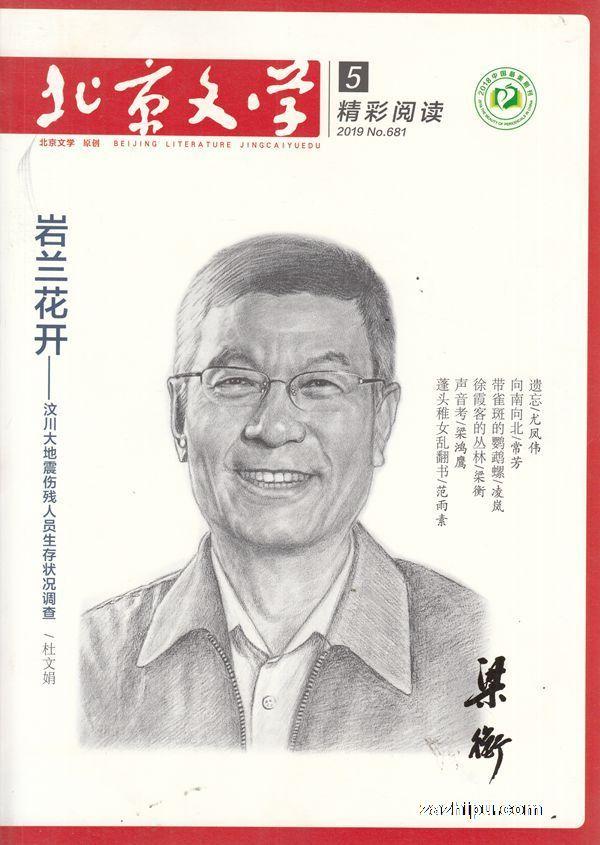 北京文学2019年5月期
