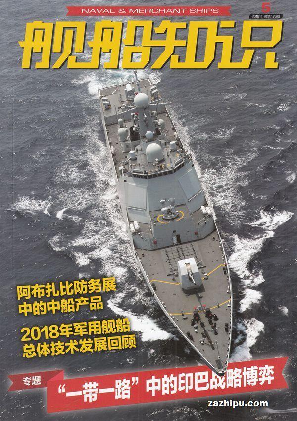 舰船知识2019年5月期