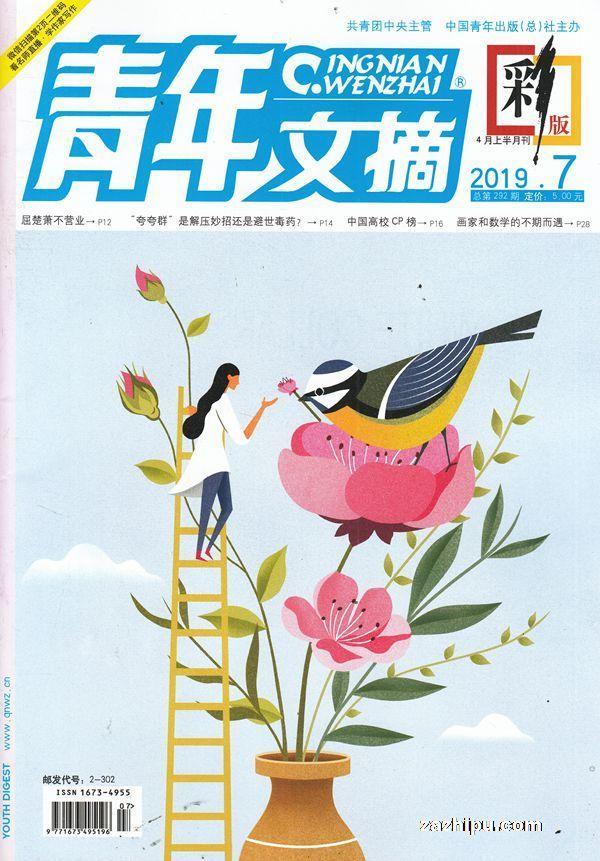 青年文摘彩版2019年4月第1期