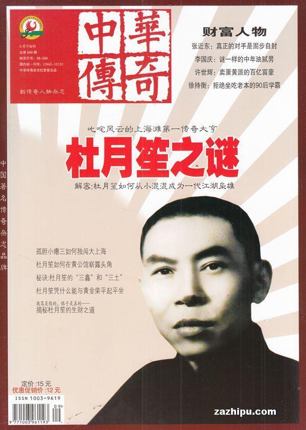 中华传奇人物2019年3月期