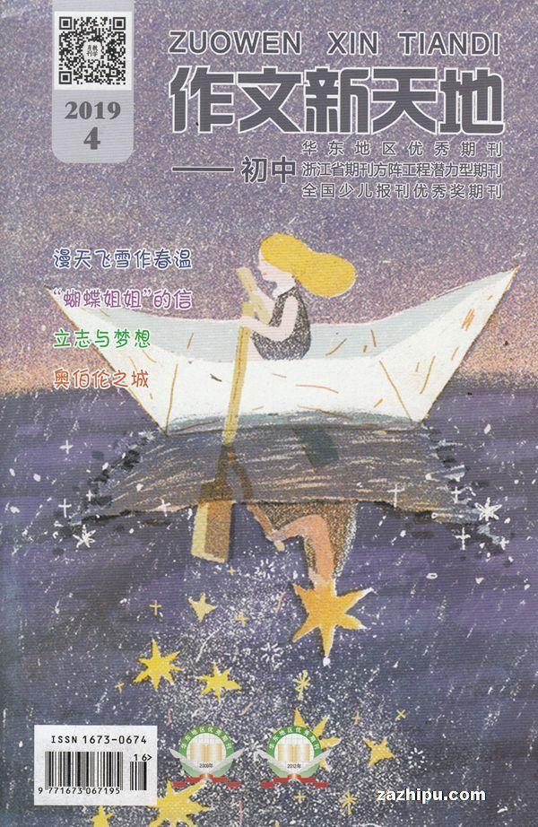 作文新天地初中版2019年4月期年级图七春花11语文初中上册课图片