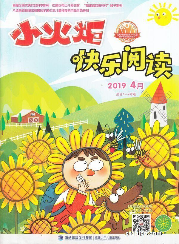 小火炬快乐阅读2019年4月期