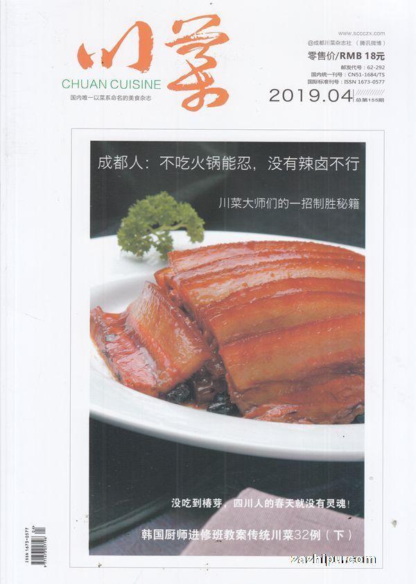 川菜2019年4月期