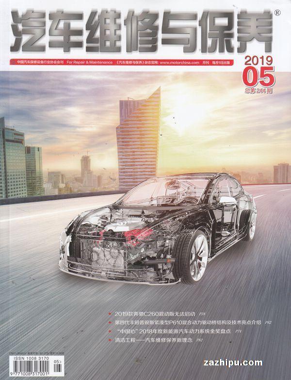 汽车维修与保养2019年5月期