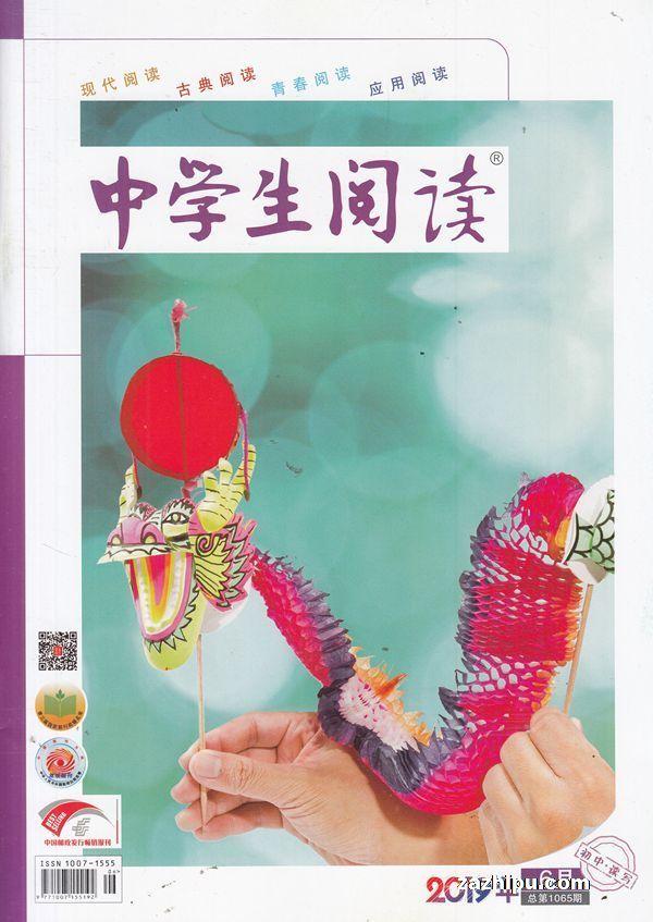中学生阅读初中版读写2019年6月期