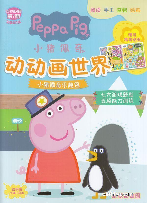 小猪佩奇动动画世界2019年4月第1期