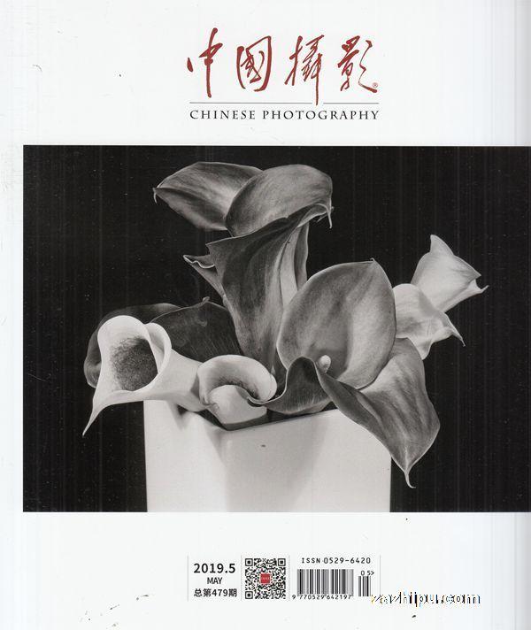 中国摄影2019年5月期
