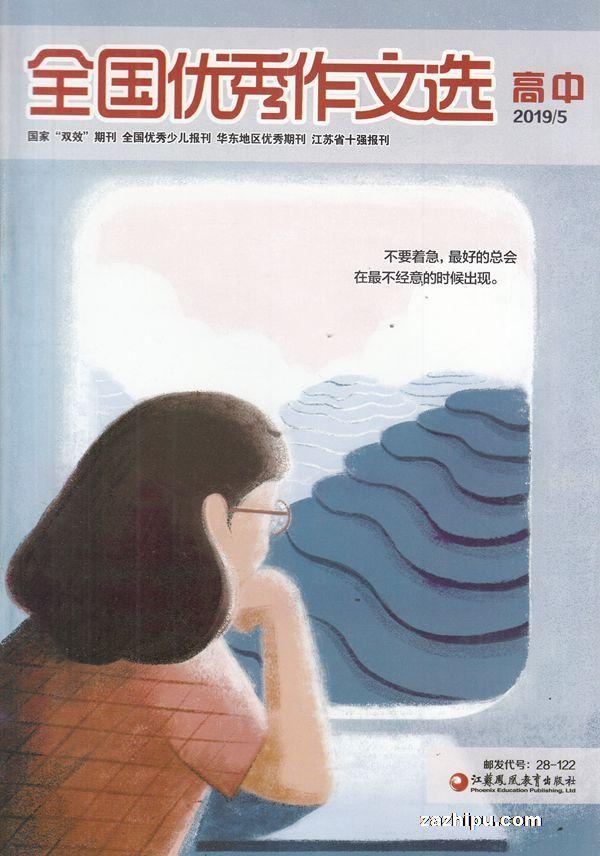 全国优秀作国庆(高中版)2019年5月期高中生手抄报迎文选图片