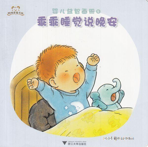 婴儿益智画册(综合版 绘本版)2019年5月期