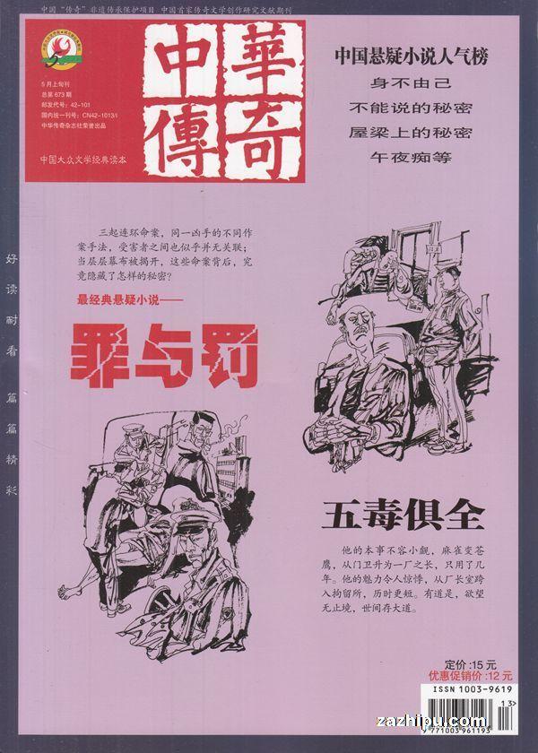 中华传奇传统版2019年5月期