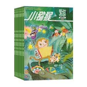 小獼猴學習畫刊上半月(1年共12期)(雜志訂閱)
