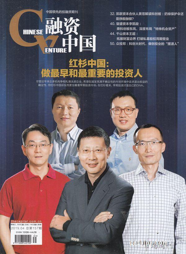 融资中国2019年4月期