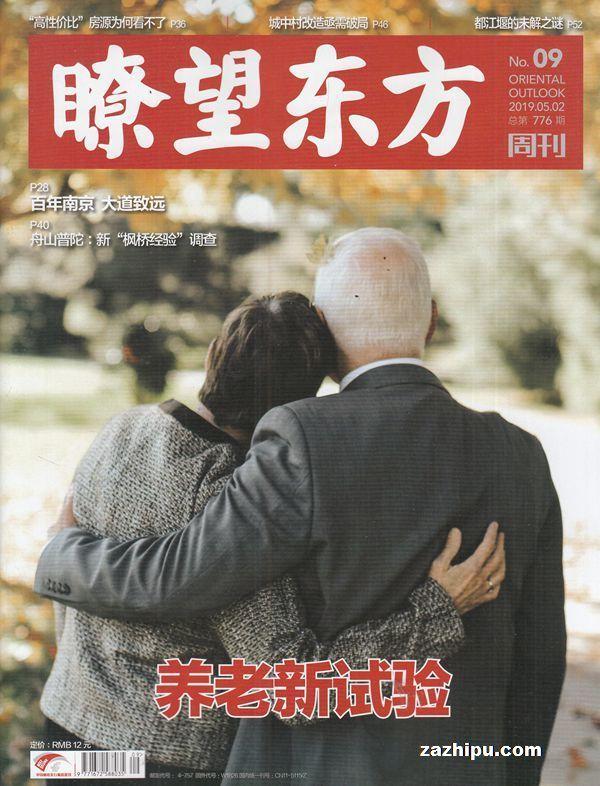 �t望东方周刊2019年5月第1期
