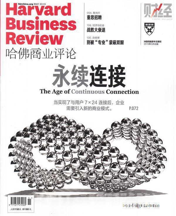 哈佛商业评论2019年5月期