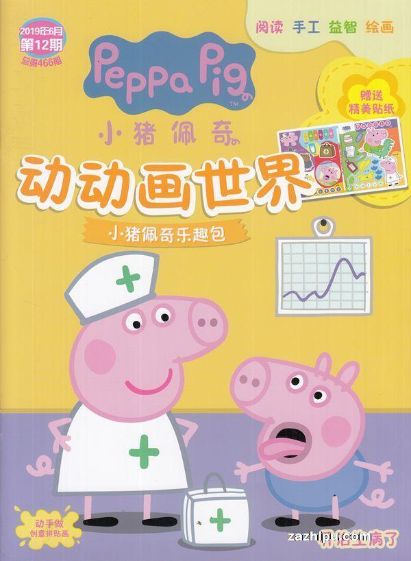小猪佩奇动动画世界2019年6月第2期
