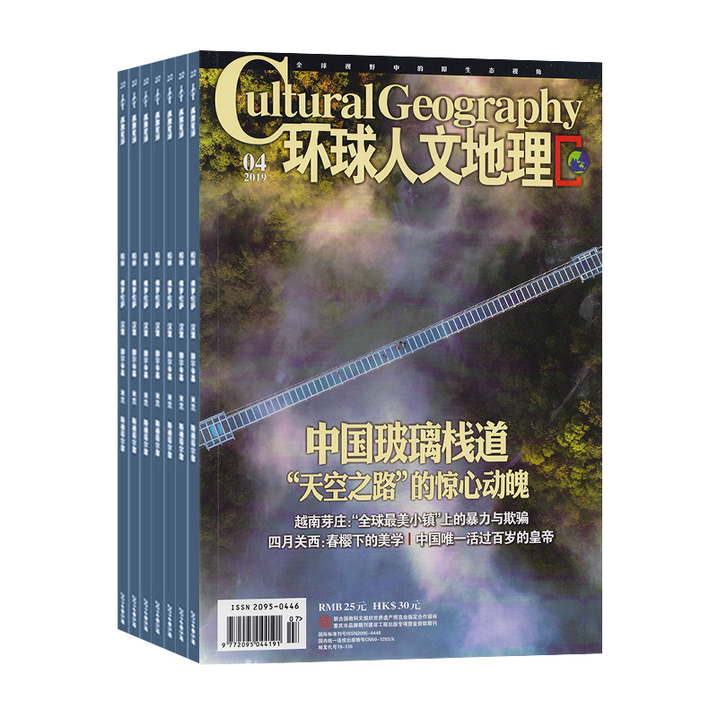 环球人文地理(原:国家人文地理)(半年共6期)(杂志订阅)