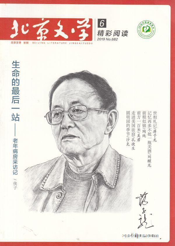 北京文学2019年6月期