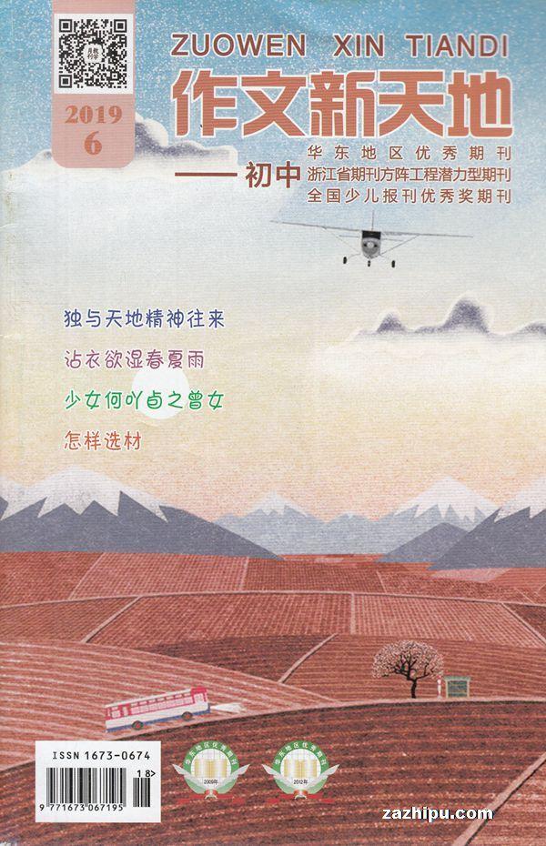 初中新天地初中版2019年6月期黄浦作文图片