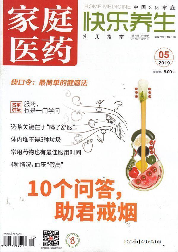 家庭医药(快乐养生)2019年5月期