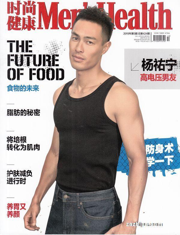 时尚健康(男士)2019年5月期