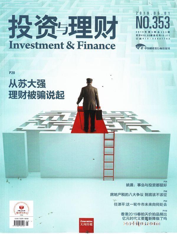 投资与理财2019年5月期
