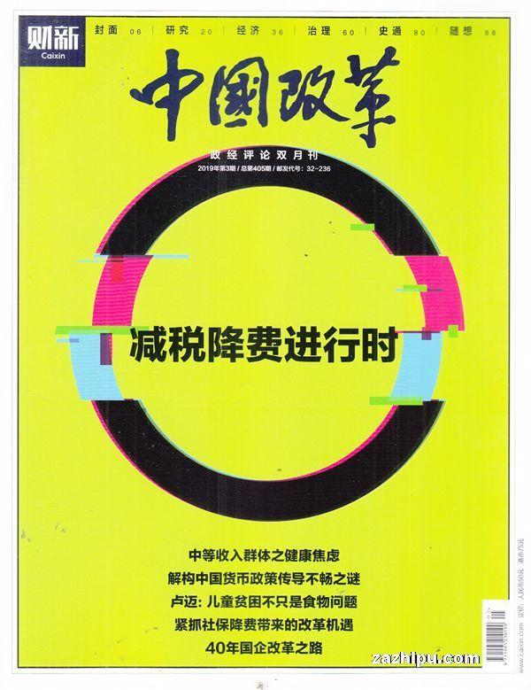 中国改革2019年5月期