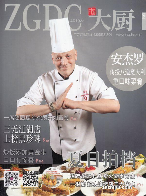 中国大厨2019年6月期
