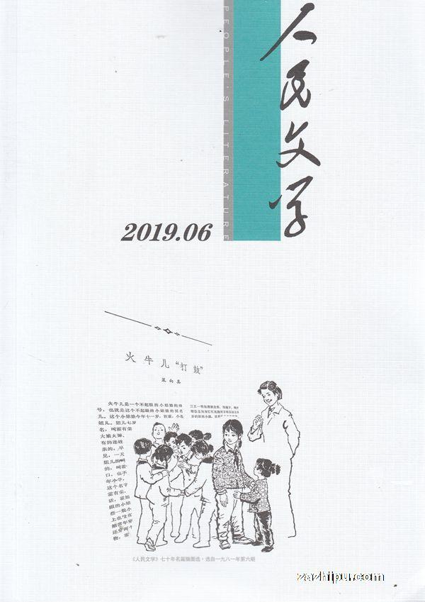 人民文学2019年6月期