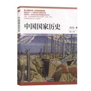 中國國家歷史(1年共4期)(雜志訂閱)