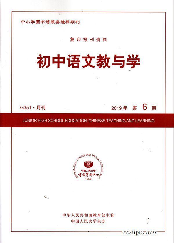 初中语文教与学2019年6月期