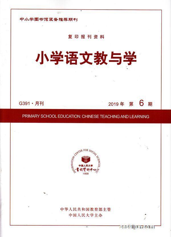 小学语文教与学2019年6月期