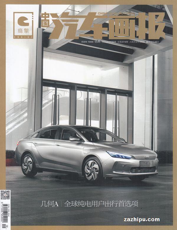 中国汽车画报2019年6月期