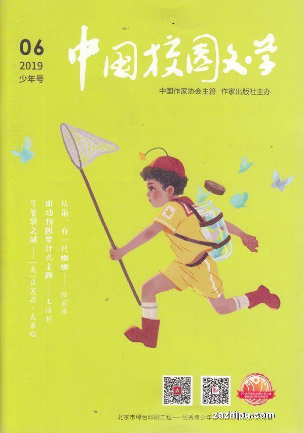 中国校园文学小学版2019年6月期
