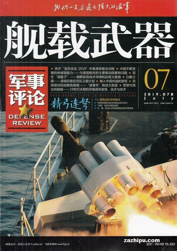舰载武器军事评论2019年7月期