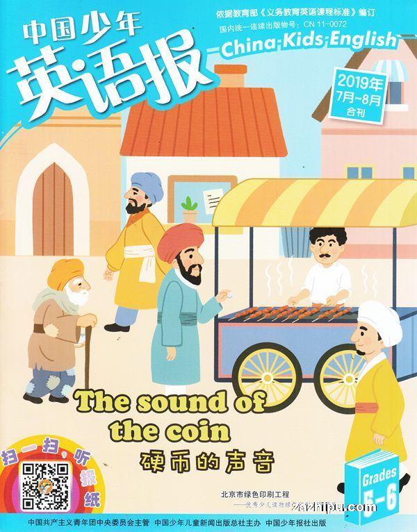 中国少年英语报五六年级版2019年7-8月期