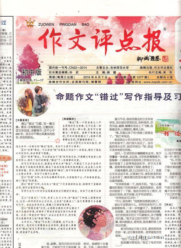 积分评点报初中版2019年8月第1期2016初中各作文深圳年图片