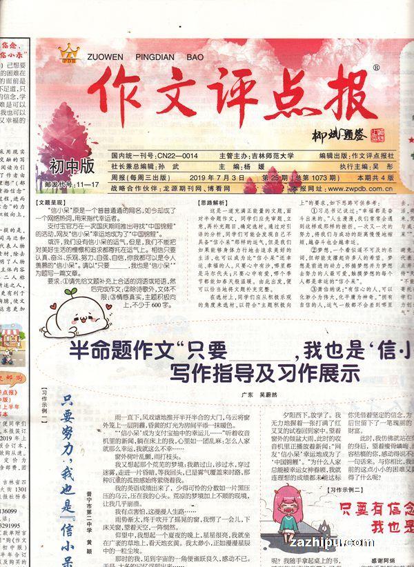 作文排名报初中版2019年7月第1期深圳2014学校评点初中图片