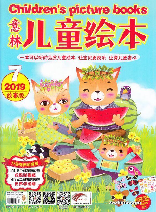 意林儿童绘本2019年7月期