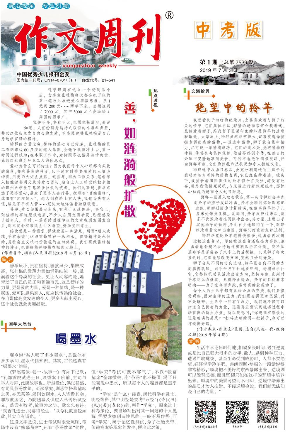 作文周刊中考版