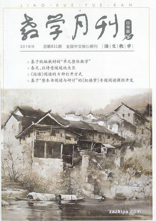 教学月刊中学版(语文教学)2019年6月期