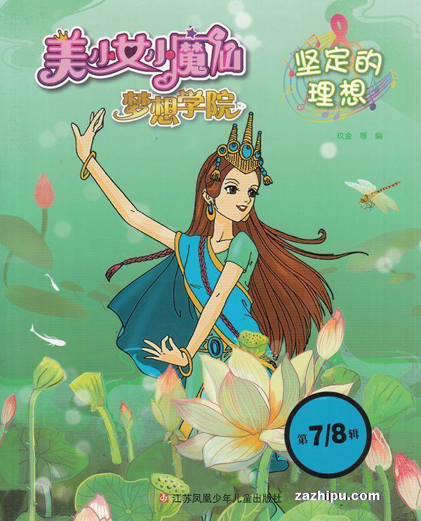 美少女小魔仙梦想学院2019年7-8月期