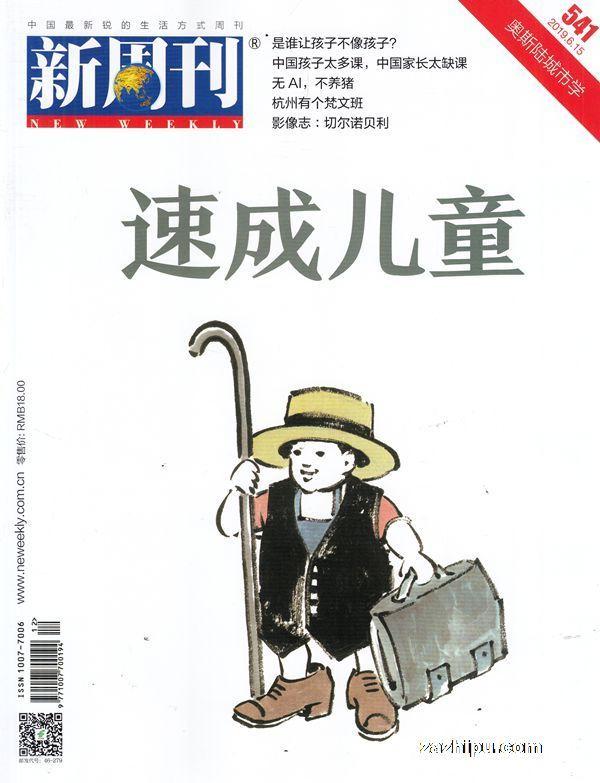 新周刊2019年6月第2期